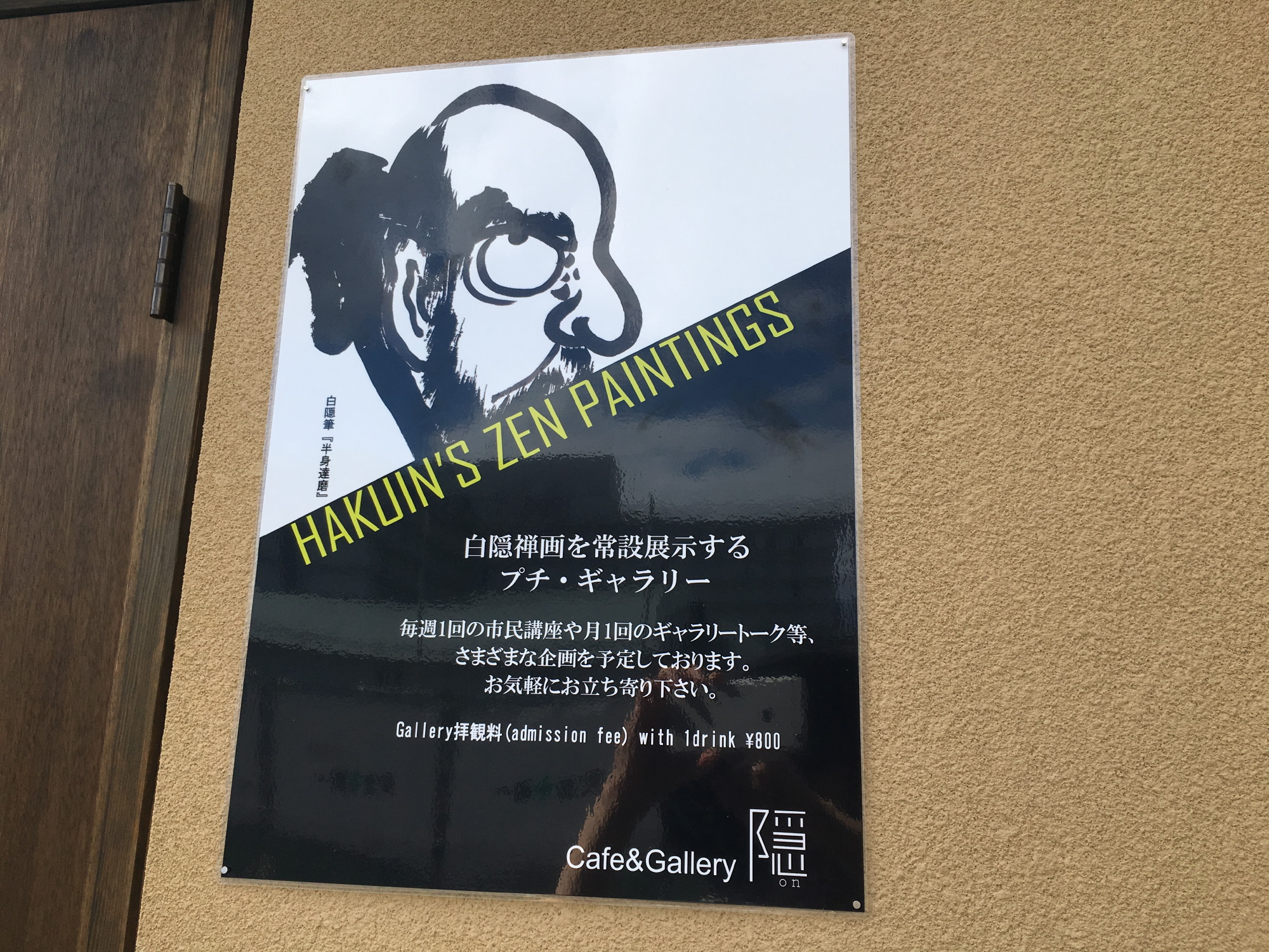 カフェ&ギャラリー隠